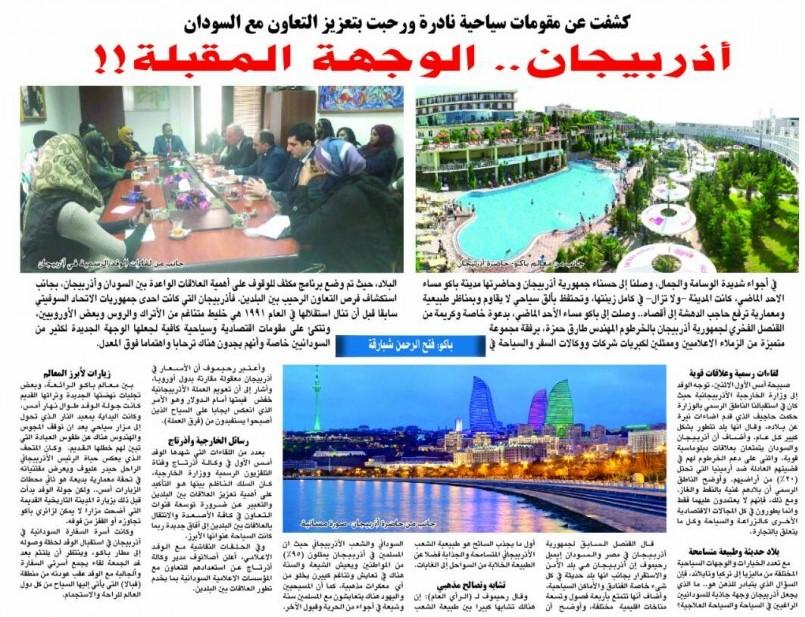 """أذربیجان في صحيفة """"الرأي العام"""" السودانية"""