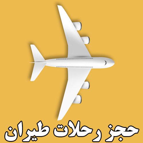 airplane-ar
